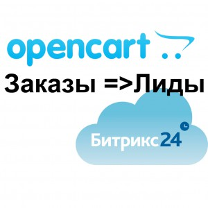 Передача лидов из Opencart 2 в Bitrix24