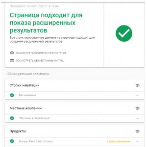 Микроразметка Schema.org - Breadcrumb - Product (CMS Opencart)