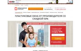 """Сайт-каталог """"Первая оконная компания"""""""