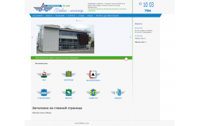 Сайт Автовокзала г. Уфа