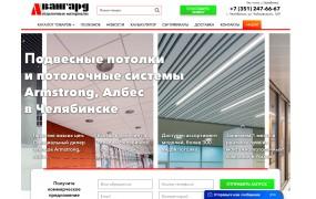 """Интернет-магазин """"Авангард-Урал"""""""