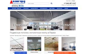 """Сайт-каталог """"Авангард-Пермь"""""""