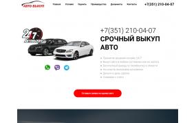 "Сайт-визитка автоцентра ""Авто Выкуп"""