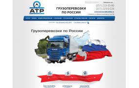 """Сайт-визитка """"Транспортная компания АвтоТрансРесурс"""""""
