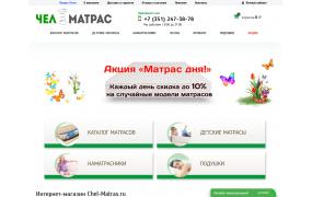 """Интернет-магазин """"Чел-Матрас"""""""