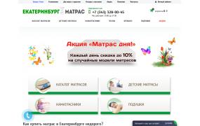 """Интернет-магазин """"Екатеринбург-Матрас"""""""