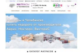 """Интернет-магазин """"Матрасы-в-Челябинске.рф"""""""