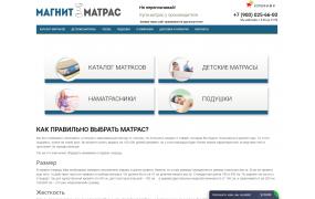 "Интернет-магазин ""Магнит-Матрас"""