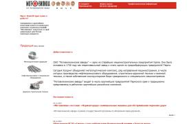 """Сайт-визитка ПО """"ПромЭнергоКомплект"""""""