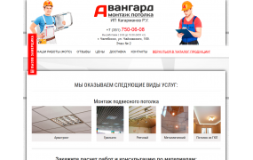 """Сайт-визитка """"Авангард-Монтаж"""""""