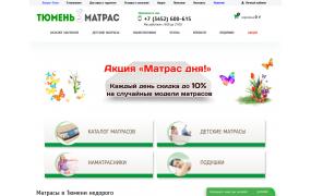 "Интернет-магазин ""Тюмень-Матрас"""
