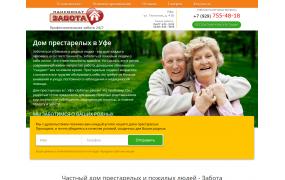 """Сайт-визитка """"Дом престарелых Забота-Уфа"""""""